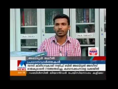 Malayala Manorama News Today Malayalam